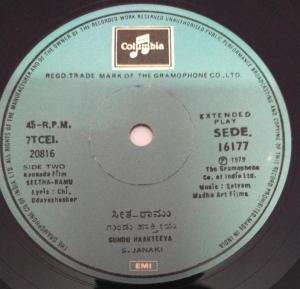 Seetha Ramu Kannada Film EP Vinyl Record by Satyam 16177 www.mossymart.com