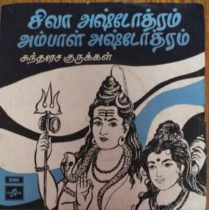 Siva Ashtothram and Ambal Ashtothram EP Vinyl Record www.mossymart.com