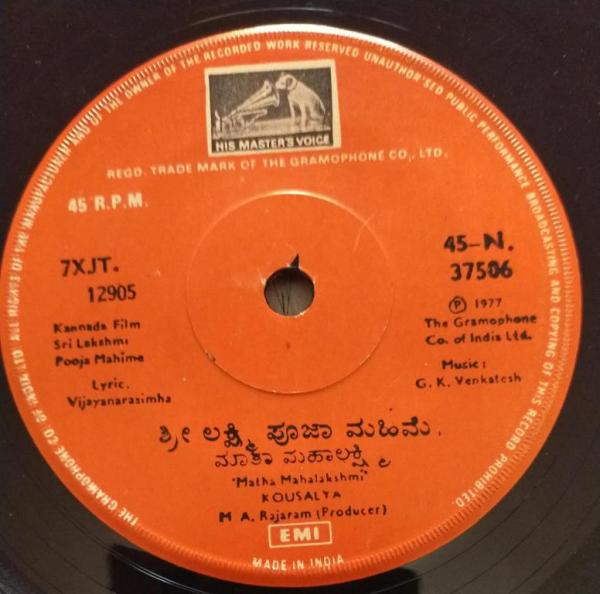 Sri Laksmi Pooja Mahima Kannada Film EP Vinyl Record by G K Venkatesh 37506 www.mossymart.com