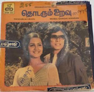 Thodarum Uravu Tamil Film EP Vinyl Record by Gangai Ameran www.mossymart.com