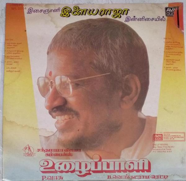 Uzhaipaali Tamil Film LP Vinyl Record by Ilayaraja www.mossymart.com