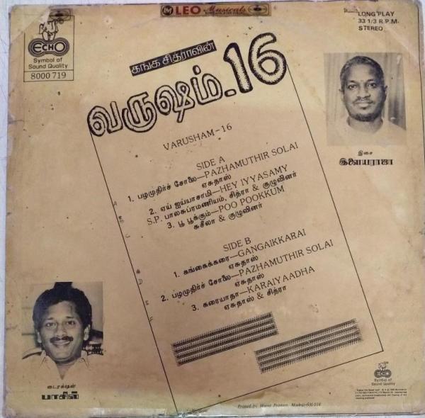 Varusham 16 Tamil Film LP Vinyl Record by Ilayaraja www.mossymart.com