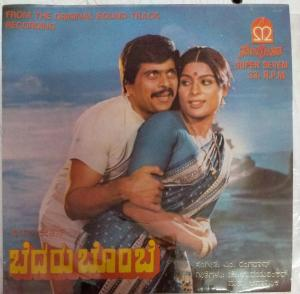 Bedaru Bombe Kannada film EP Vinyl Record by Ranga Rao www.mossymart.com