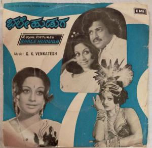 Bhale Huduga Kannada Film EP Vinyl Record by G K Venkatesh www.mossymart.com