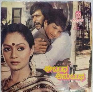 EE Bandha Anubandha Kannada Film EP Vinyl Record by Ramesh Naidu www.mossymart.com