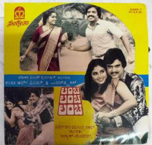 Lancha Lancha Lancha Kannada film EP Vinyl Record by Kalyan Venkatesh www.mossymart.com