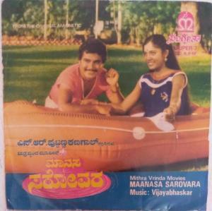 Maanasa Sarovara kannada Film EP VInyl Record by Vijayabhaskar www.mossymart.com