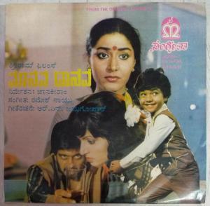 Maanava Daanava Kannada Film EP Vinyl Record by Ramesh Naidu www.mossymart.com