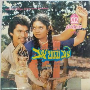 Male Banthu Male kannada Film EP VInyl Record by G K Venkatesh www.mossymart.com