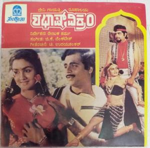 Shabhash Vikram Kannada film EP Vinyl Record by Vijaya Bhaskar www.mossymart.com