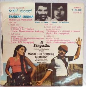 Shankar Sundar Kannada Film EP Vinyl Record by G K Venkatesh www.mossymart.com