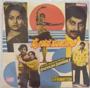 Snehada Sankole kannada Film EP VInyl Record by G K Venkatesh www.mossymart.com