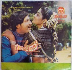 Gandugali Rama Kannada Film EP Vinyl Record by Sathyam www.mossymart.com