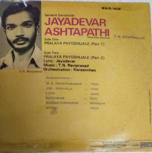 Jayadevar Ashtapathi Malayalam devotional EP Vinyl Record by T N Raviprasad www.mossymart.com