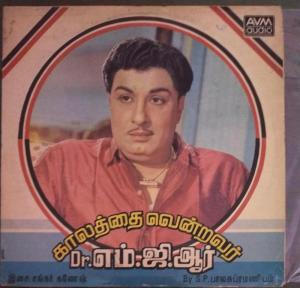 Kalaththai Vendravar Dr.M G R Tamil LP Vinyl Record by Shankar Ganesh www.mossymart.com