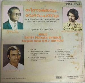 Malayalam Chritian Devotional songs EP Vinyl Record by Leela www.mossymart.com