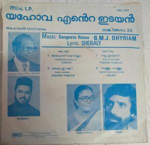 Malayalam Chritian Devotional songs EP Vinyl Record www.mossymart.com
