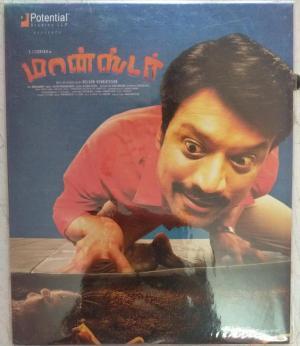 Monster Tamil Film Audio CD by Jutin Prabhakaran www.mossymart.com