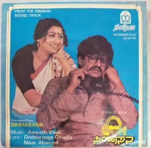 Simhasana Kannada Film EP Vinyl Record by Adwait Vaidi www.mossymart.com
