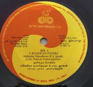 24 Mani Neram Tamil FIlm EP Vinyl Record by Ilayaraja www.mossymart.com