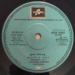 Agal Vilakku Tamil Film EP Vinyl Record by Ilayaraja www.mossymart.com