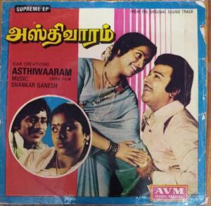Asthiwaaram Tamil Film EP Vinyl Record by Shankar Ganesh www.mossymart.com