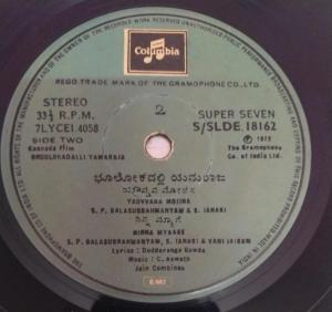 Bhoolokadlli Tamaraja Kannada FIlm EP VInyl Record by C Aswanth 18162 www.mossymart.com