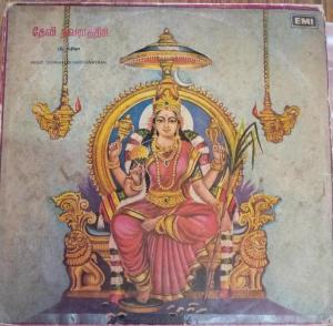 Devi Navarathri Tamil Devotional LP Vinyl Record by Kunnakudi Vaidyanathan www.mossymart.com