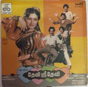 Devi Sri Devi Tamil FIlm EP Vinyl Record by Ilayaraja www.mossymart.com