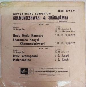 Devotional songs on Chamundeswari and Sharamba Kannada EP Vinyl Record Mossymart.com