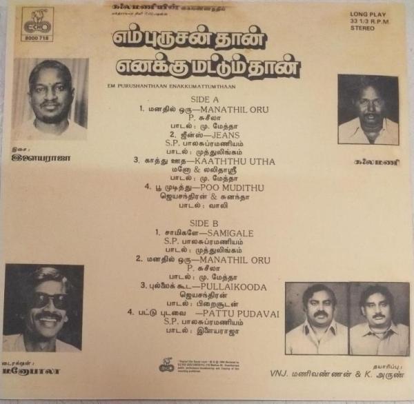Em Purushanthaan Enakkumattumthaan Tamil Film LP Vinyl Record by Ilayaraja www.mossymart.com