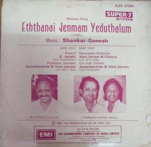 Eththanai Jenmam Yeduthalum Tamil Film EP Vinyl Record by Shankar Ganesh www.mossymart.com Eththanai Jenmam Yeduthalum Tamil Film EP Vinyl Record by Shankar Ganesh www.mossymart.com