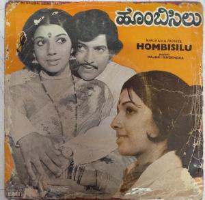 Hombisilu Kannada Film EP Vinyl Record by Rajan Nagendra www.mossymart.com