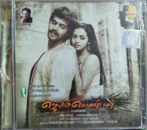 Jayam Kondaan Tamil FIlm Audio CD by Vidyasagar www.mossymart.com