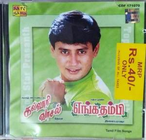 Kalloori Vasal and Enga Thambi Tamil FIlm Audio CD www.mossymart.com