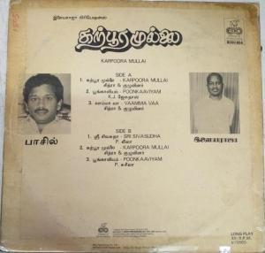 Karpoora Mullai Tamil Film LP VInyl Record by Ilayaraja www.mossymart.com