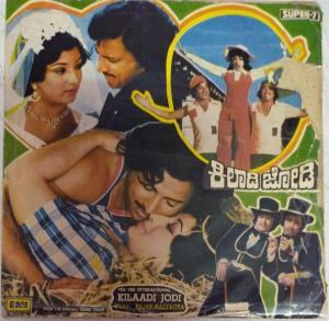 Kiladi Jodi Kannada Film EP Vinyl Record by Rajan Nagendra www.mossymart.com