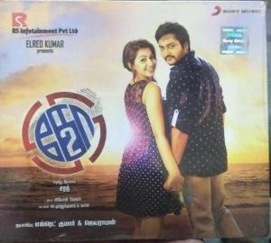 Ko 2 Tamil Film Audio CD by Leon James www.mossymart.com