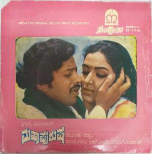 Maha Purusha Kannada Film EP Vinyl Record by Sathyam www.mossymart.com
