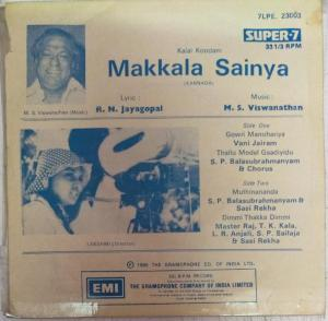 Makkala Sainya Kannada Film EP Vinyl Record by M S Viswanathan www.mossymart.com