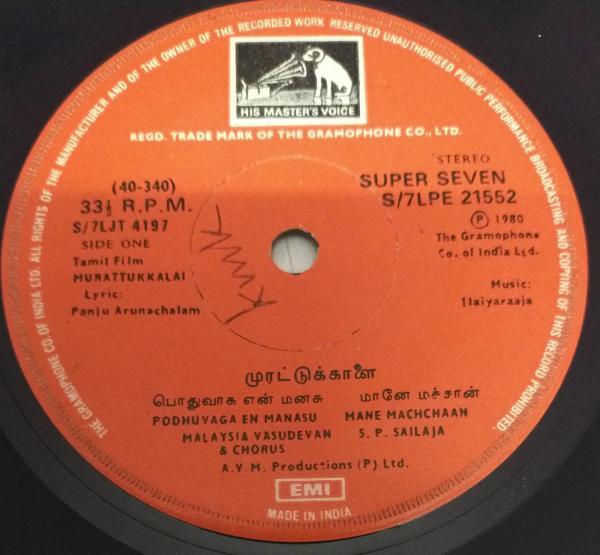 Murattukkalai Tamil Film EP Vinyl Record by Ilayaraja www.mossymart.com