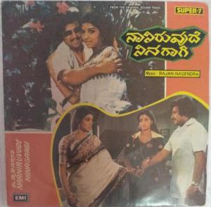 Naaniruvude Ninagaagi Kannada Film EP Vinyl Record by Rajan Nagendra www.mossymart.com