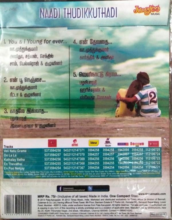 Nadi Thudikkuthadi Tamil FIlm Audio CD by Ilayaraja www.mossymart.com