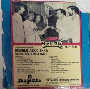 Number Aidoo Ekka Kannada Film EP Vinyl Record by M Ranga Rao www.mossymart.com