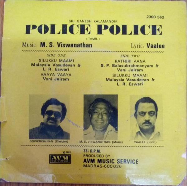 Police Police Tamil Film EP Vinyl Record by M S Viswanathan www.mossymart.com