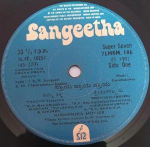 Praya Praya Kannada FIlm EP Vinyl Record by Upendra Kumar www.mossymart.com