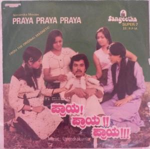 Praya Praya Praya Kannada Film EP Vinyl Record by Upendrakumar www.mossymart.com