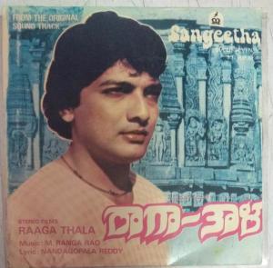 Raaga Thala Kannada Film EP Vinyl Record by M Ranga Rao www.mossymart.com