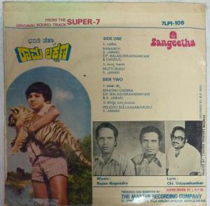Raama Lakshmana Kannada Film EP Vinyl Record by Rajan Nagendra www.mossymart.com