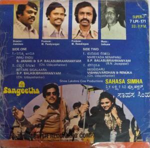 Sahasa Simha Kannada Film EP Vinyl Record by Sathyam www.mossymart.com
